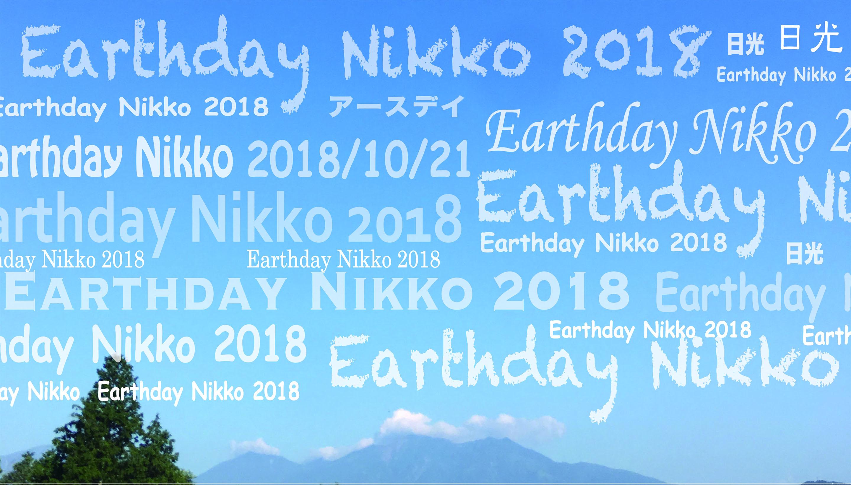 アースデイ日光2018 – 公式ホームページ